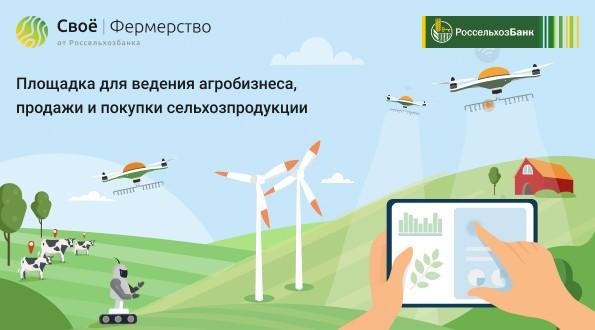 Россельхозбанк разработал экосистему цифровых сервисов «Своё Фермерство»