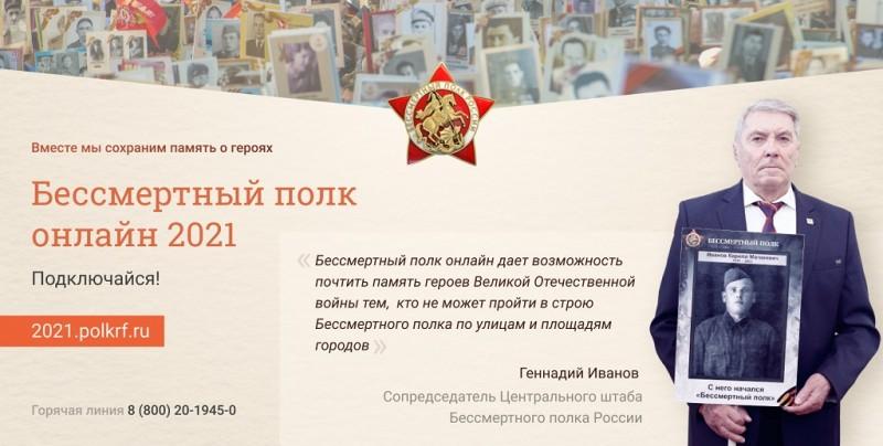 Еще можно подать заявки на участие в акции «Бессмертный полк онлайн»