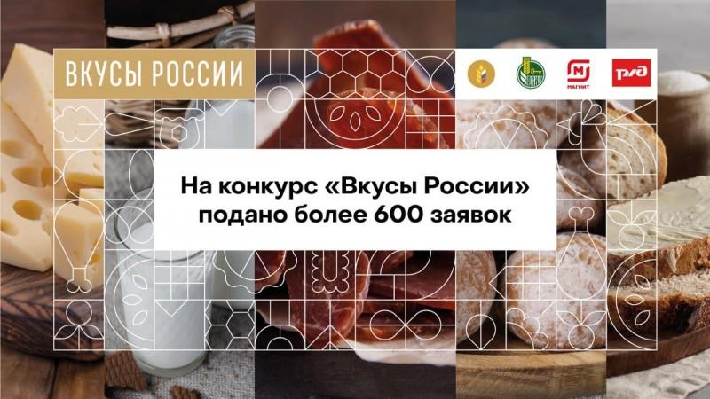 На конкурс «Вкусы России» уже подали заявки семь брендов Кузбасса
