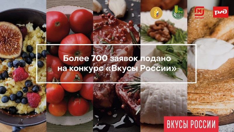 Кузбасс на конкурсе «Вкусы России» представит восемь брендов