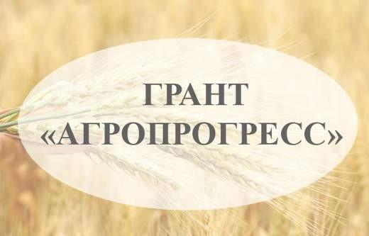 Минсельхоз Кузбасса объявляет о проведении отбора заявителей для получения гранта «Агропрогресс»