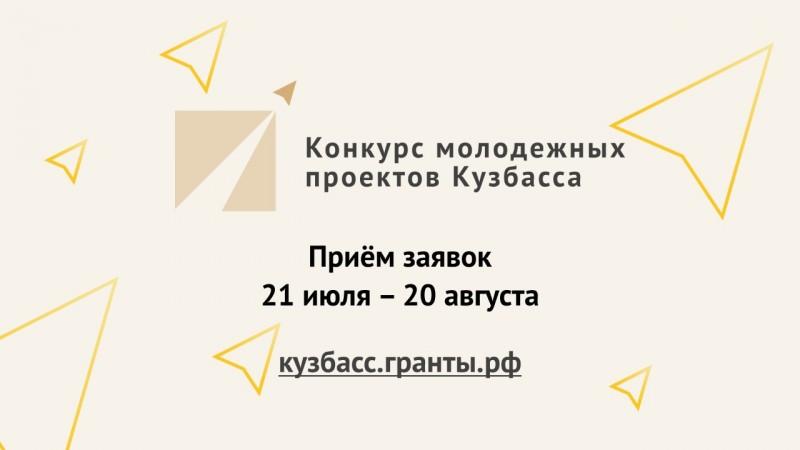 На онлайн-платформе Фонда Президентских грантов стартовал отбор заявок на участие в конкурсе молодежных проектов Кузбасса.