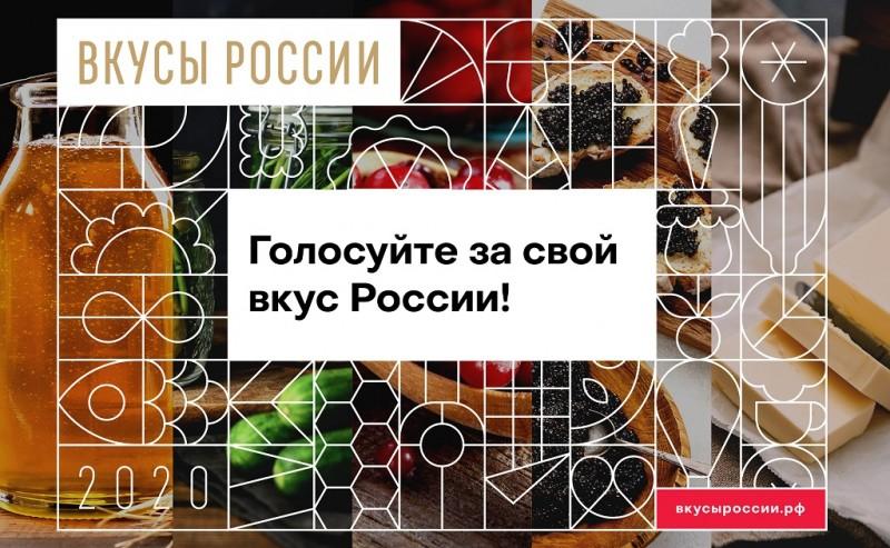 Продолжается народное голосование в конкурсе «Вкусы России»